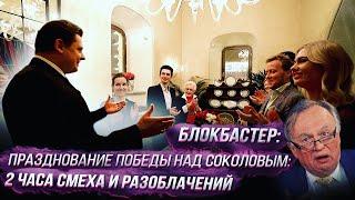 Блокбастер: празднование победы Е. Понасенкова над Соколовым: 2 часа смеха и разоблачений