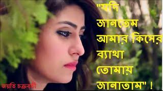 jodi jantem amar kiser byatha HD -jayati chakraborti/যদি জানতেম আমার