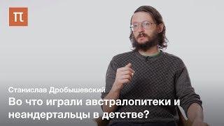 Детство в палеолите — Станислав Дробышевский