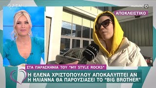 Στα παρασκήνια του My Style Rocks - Ευτυχείτε! 13/01/2020 | OPEN TV