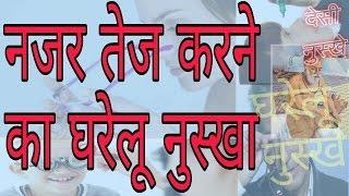 नजर तेज करने का देसी नुस्खा   weak eyesight solution Hindi  najar tej karne ka gharelu nuskha  