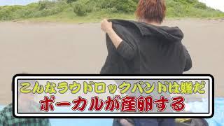 日本一オメでたい オメコアバンド 【オメでたい頭でなにより】 Vo.赤飯(...