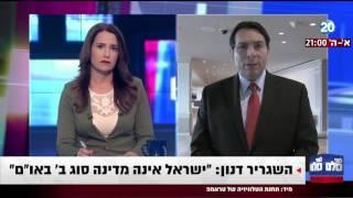 לפני כולם - מאמצים למנוע מישראל מושב במועצת הביטחון