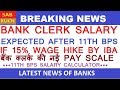BANK CLERK EXPECTED SALARY AFTER 11TH BIPARTITE SETTLEMENT |11TH BPS SALARY CALCULATION