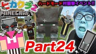 【ヒカクラ2】Part24 - ハードモード村襲撃イベントがヤバすぎてマジ終了…【マインクラフト】【ヒカキンゲームズ】