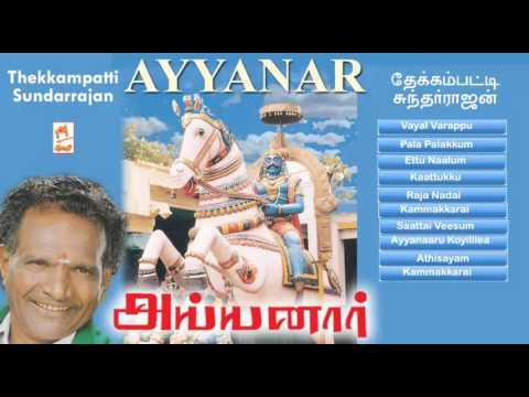 Ayyanar Songs | Tamil Bajanai song | Bakthi padal