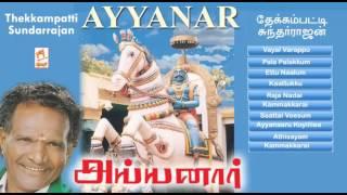 Ayyanar Songs   Tamil Bajanai song   Bakthi padal
