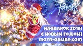 Встречаем Новый Год! вместе =) ๖ۣۜLedo ๖ۣۜВалера Ragnarok Online Motr-Online.com