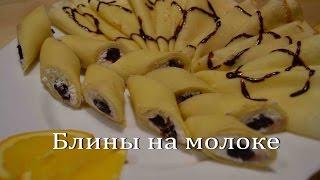 БЛИНЫ на МОЛОКЕ Простой рецепт блинчиков Pancakes on milk