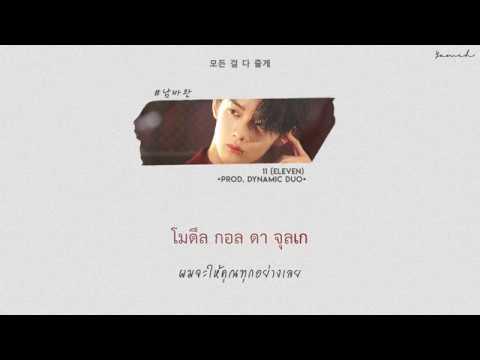 [Karaoke/Thaisub] Wanna One ( No.1) – 11 (Eleven) (Prod. 다이나믹듀오 (Dynamic Duo)