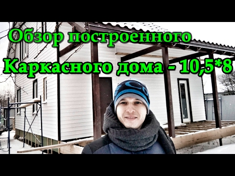 видео: 2.0. Строительство каркасного дома 10,5х8 - 148 м2 с террасой, г. Казань -
