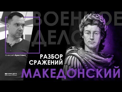 Арестович: 'Македонский. Битва