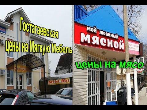 #Анапа #Гостагаевская/Цены на Мягкую Мебель/Цены на Мясо/ ПМЖ на Юге.