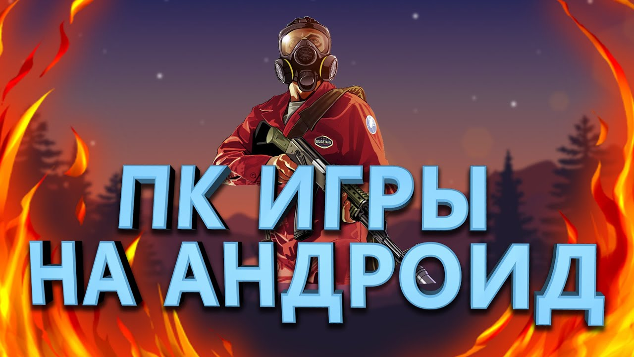 игру гта 5 apk
