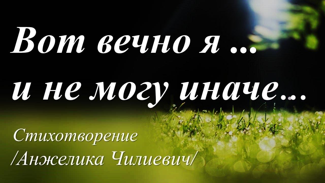 Вот вечно я... и не могу иначе /автор слов Анжелика Чилиевич/