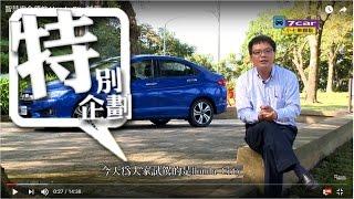 [新車試駕] 智慧安全領航-Honda City