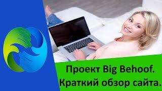 Отзыв о проекте Big Behoof. Проект Big Behoof. Краткий обзор сайта.