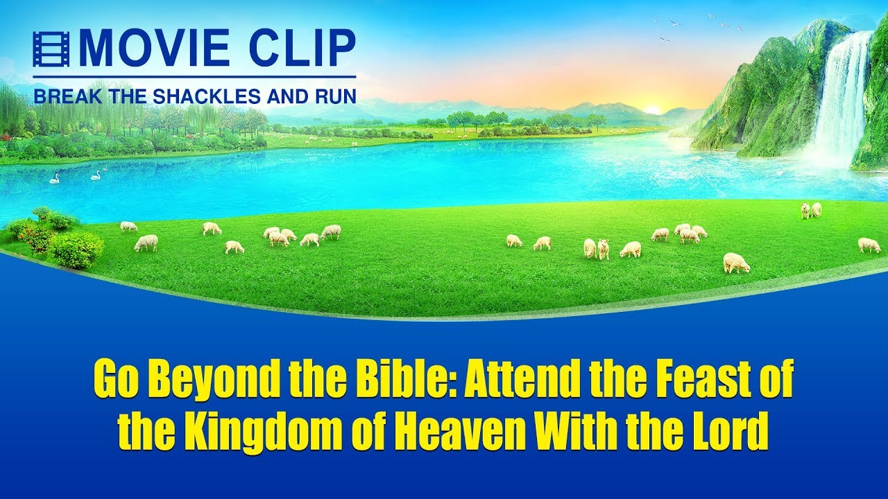 """Gospel Movie Extract 3 From """"Break the Shackles and Run""""—Go Beyond the Bible: Attend the Feast of the Kingdom of Heaven With the Lord"""