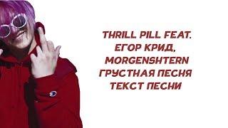 Thrill Pill Feat. Егор Крид Morgenshtern - Грустная Песня  ТЕКСТ ПЕСНИ  КАРАОКЕ  Lyrics