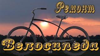 Ремонт велосипеда своими руками(Если подумать то иногда можно сделать ремонт своими руками попутно ссыкономив бюджет., 2015-10-01T11:40:09.000Z)