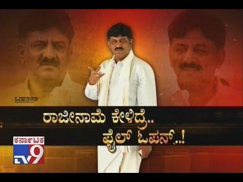 BJP Asks DKS Resignation   DKS Challenges BJP   CM Supports Shivakumar