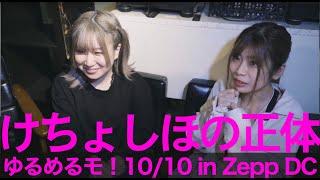 ゆるめるモ!10/10ゼップダイバーシティCM(けちょしほの正体編)