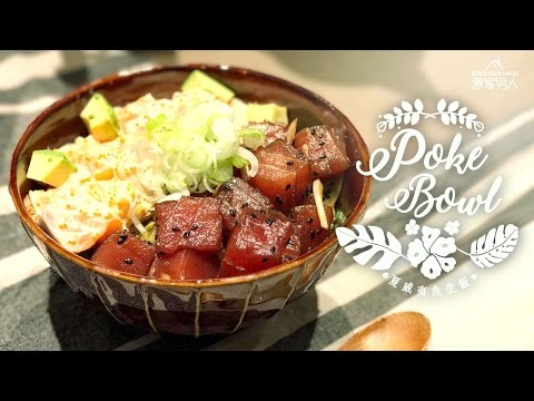 夏威夷魚生飯 Poke Bowl