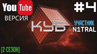 Куб #4 - N1tral [YouTube Версия]
