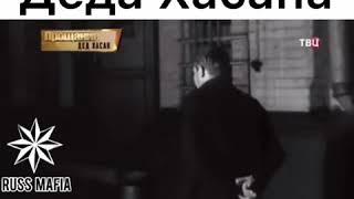 Жизнь и смерть воровского короля Аслана Усояна (Дед Хасан)