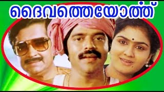 Daivatheyorthu   Malayalam Full Movie   Balachandramenon & Urvashi   Romantic Family Entertainer