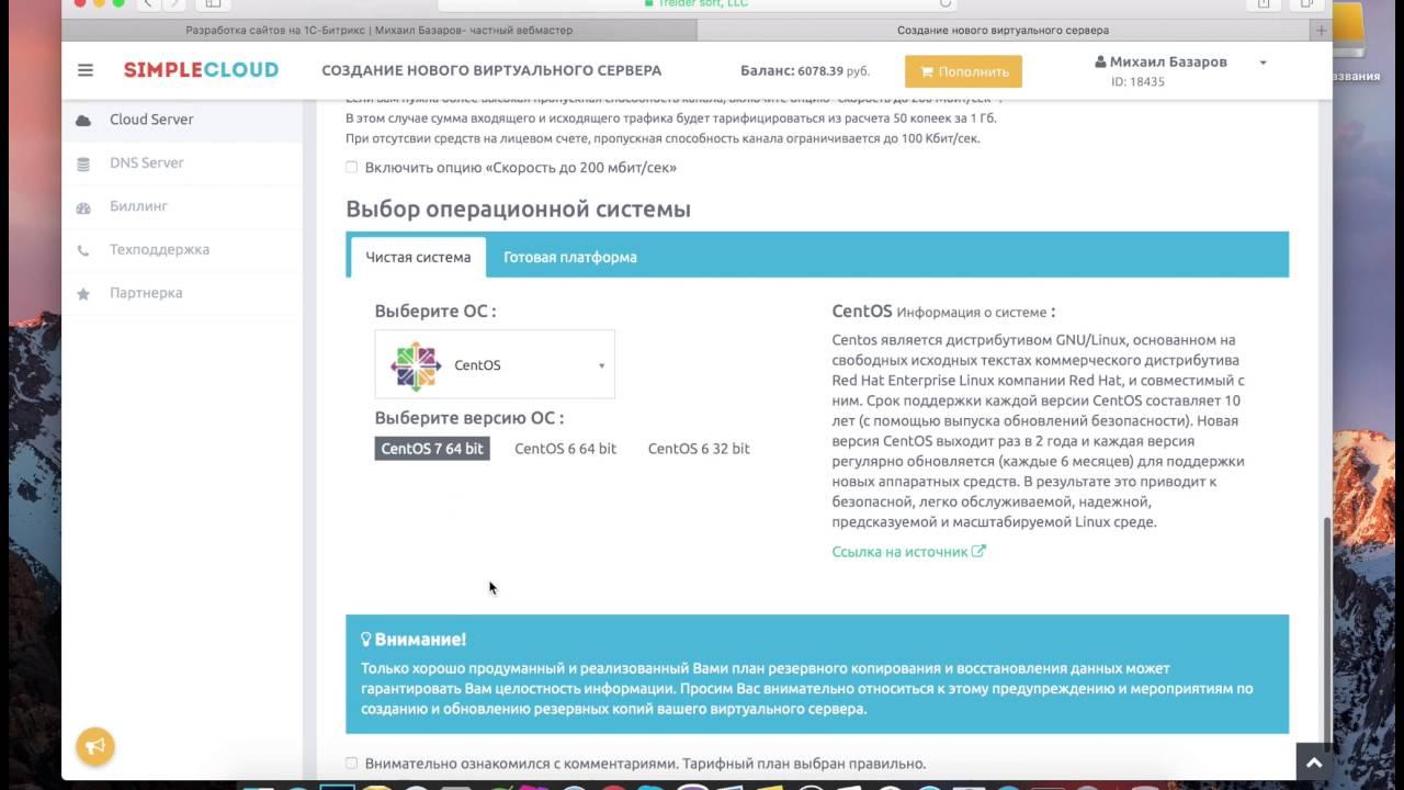 Установка веб окружения битрикс centos 7 увеличение фото при нажатии битрикс