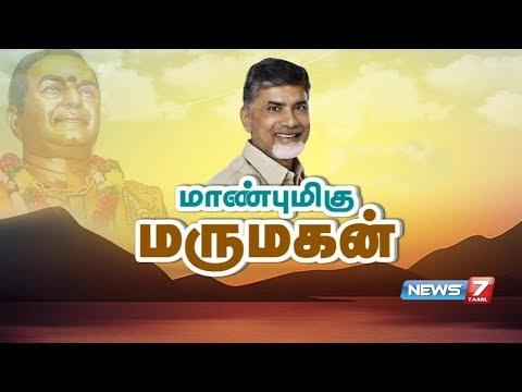மாண்புமிகு மருமகன் | Honest N.T.Rama Rao son-in-law N. Chandrababu Naidu (CM of Andhra Pradesh)