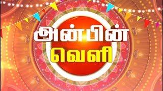 Anbin Veli | 06/11/2018 | Diwali celebration