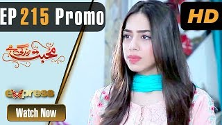 Pakistani Drama | Mohabbat Zindagi Hai - Episode 215 Promo | Express Entertainment Dramas | Madiha