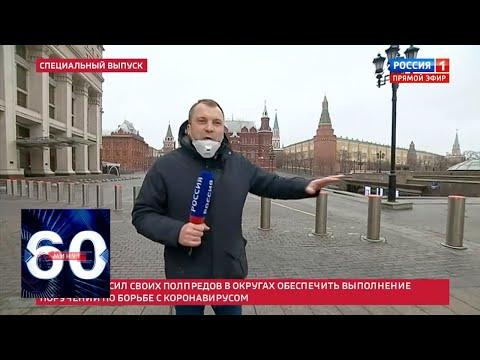 Эпидемия коронавируса в России. Обстановка в Москве и Санкт-Петербурге. 60 минут от 30.03.20