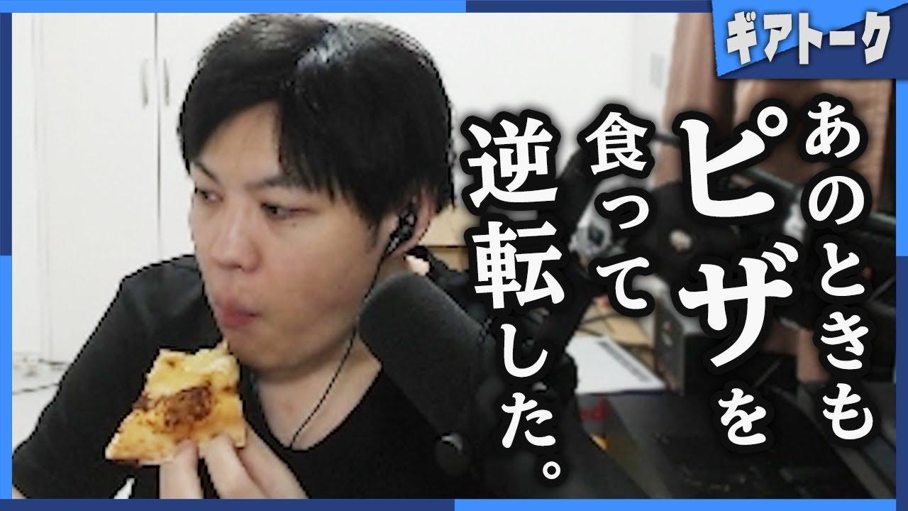【雑談】負けが込んだらピザを食え。