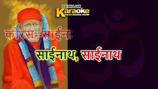 Karaoke of Sainath tere hajaro haath by Sanjay agrawal indore