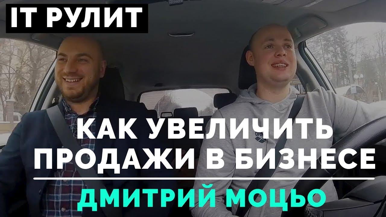 Как построить отдел продаж - Дмитрий Моцьо. Эффективные продажи в бизнесе - IT РУЛИТ