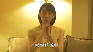 《謝謝你,在世界的角落找到我》【Non台灣食物印象篇】07/28 美麗人生