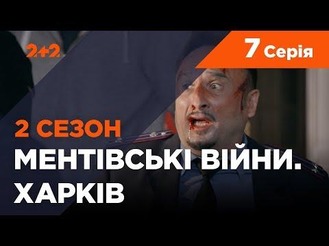 Ментівські війни. Харків 2. Всевидяче око. 7 серія