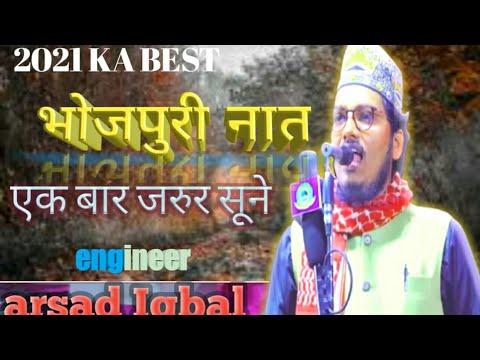 Download भोजपुरी नात 💝🌷|| Manwa Karela Hamhu Jaiti Ho || Bhojpuri New Naat || Arsad Iqbal Ashrafi || 💝🌷