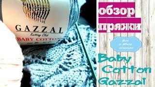 Обзор пряжи Baby cotton ФИРМЫ Gazzal