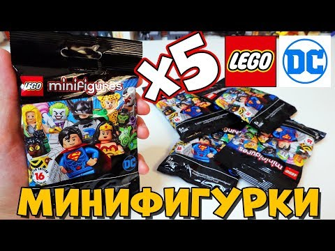 РАСПАКОВКА DC Minifigures: 5 штук - НИ ОДНОЙ ПОВТОРКИ!