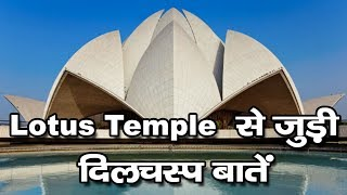 Interesting Facts About Lotus Temple || New Delhi || SaaranshTV