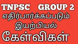 Tnpsc Group 2 Science Study Material