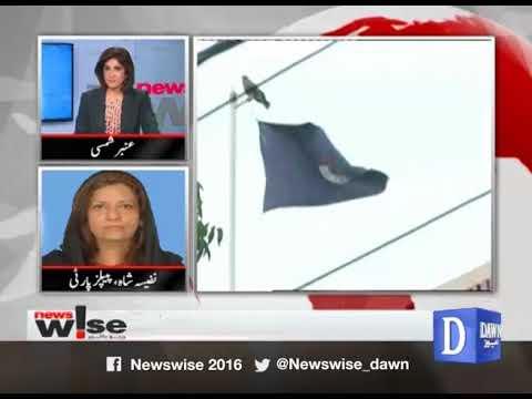 Newswise   23 October 2017   Dawn News