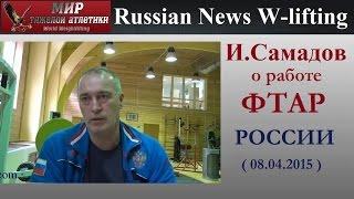08.04.2015.САМОДОВ о работе ФТАР России.