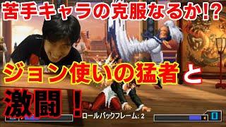 【KOF2002UM】苦手キャラの克服なるか!?ジョン使いの猛者と激闘!【ハイタニ】