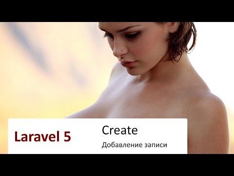 #11 Laravel 5:Create - Добавление записи