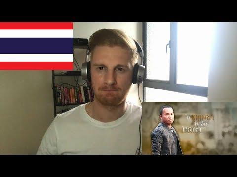 บุญผลา - ไมค์ ภิรมย์พร【LYRIC VIDEO】// THAI MUSIC REACTION